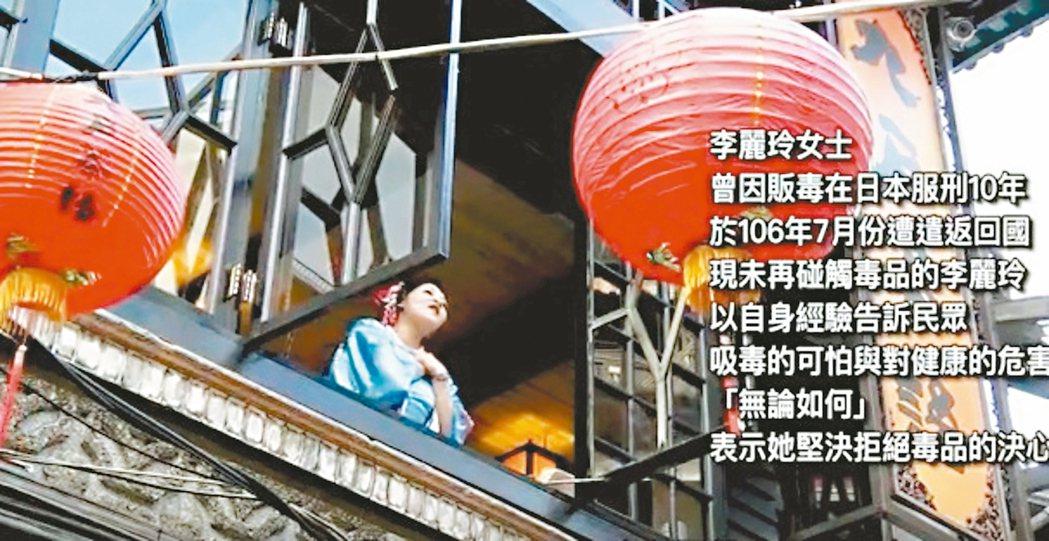 更生人李麗玲在宮崎駿「無論如何」歌曲中,從影片中現身。 記者游明煌/翻攝