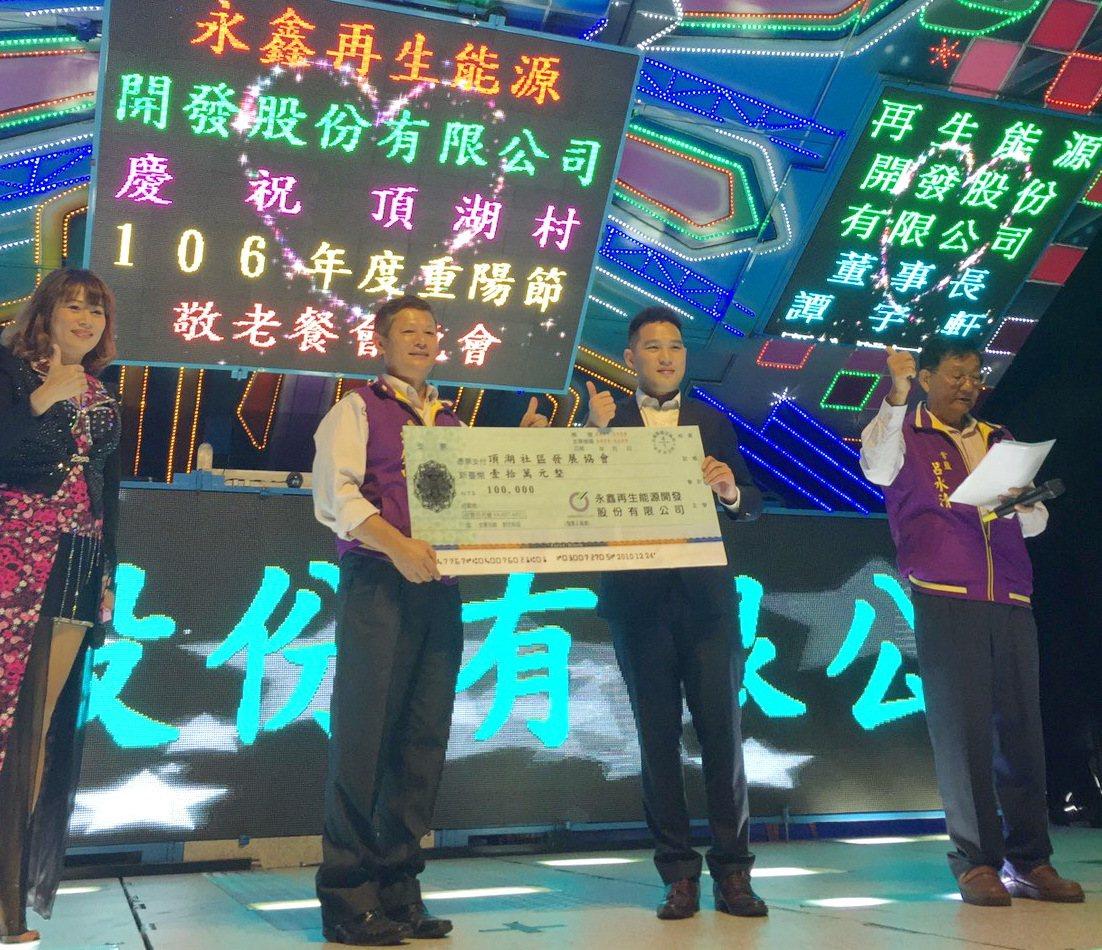 將建造雲林第一座綠能電廠的永鑫能源公司捐贈回饋金給社區。 記者蔡維斌/攝影