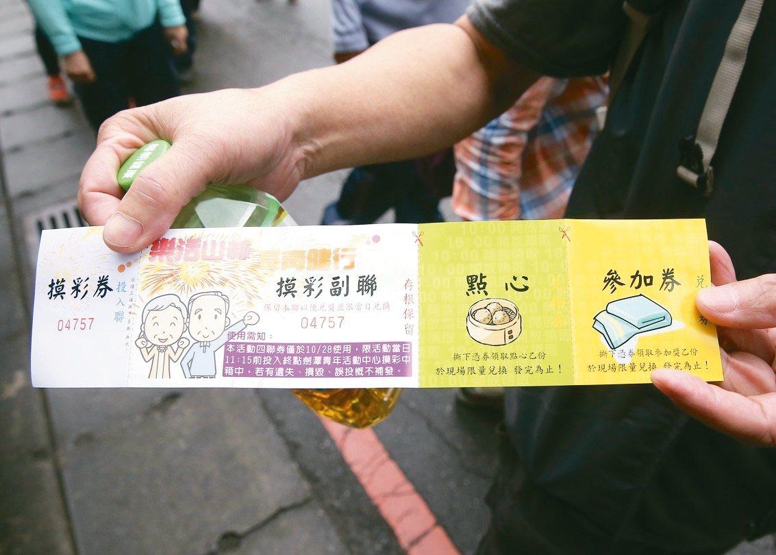 台北市上午舉辦重陽長青健行活動,卻因發放兌獎券時動線混亂,讓現場民眾搶成一團。 ...
