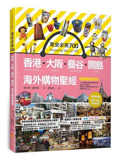 .書名:《激安必敗700--香港、大阪、曼谷、關島 海外購物聖經》.作者:蘇...