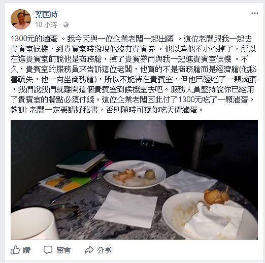 交通部前部長葉匡時分享與友人的天價滷蛋的笑話,網友誤會是在華航貴賓室發生。圖/翻...