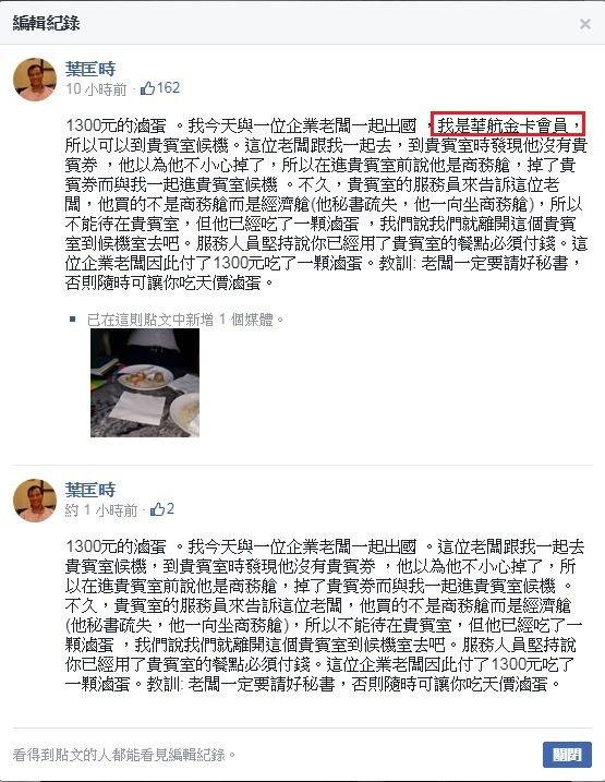 交通部前部長葉匡時分享與友人的天價滷蛋的笑話,一開始的發文提到「我是華航金卡會員...