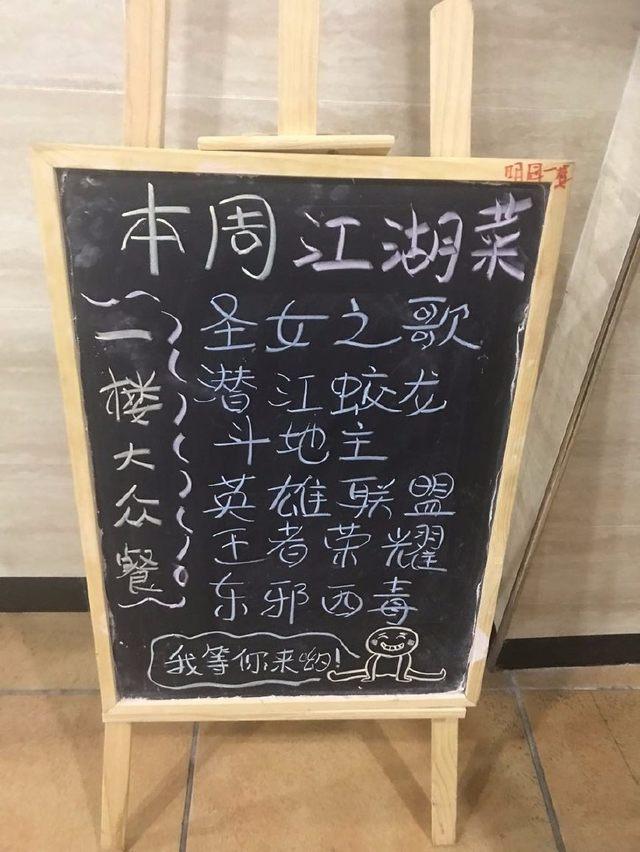 廣東工商學院這周推出「江湖菜」,有東邪西毒、王者榮耀、英雄聯盟等菜色。據品嘗過的...