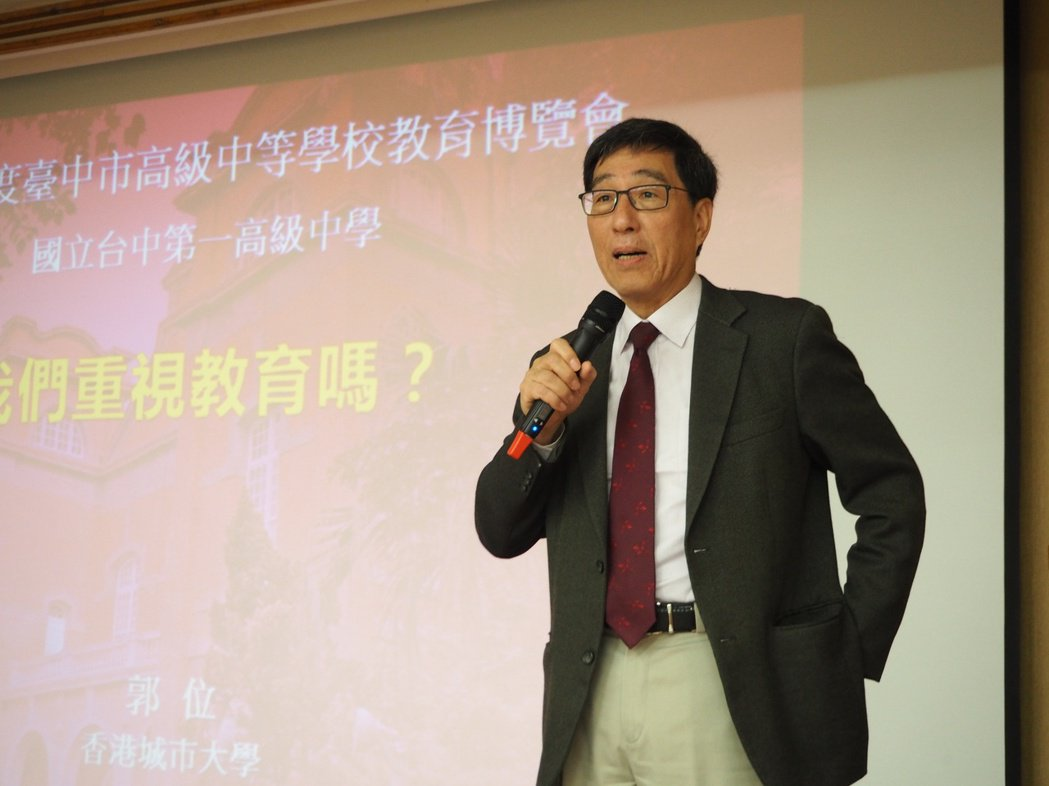 香港城市大學校長郭位今天上午在台中一中以「我們重視教育嗎?」演講指出,台灣從90...