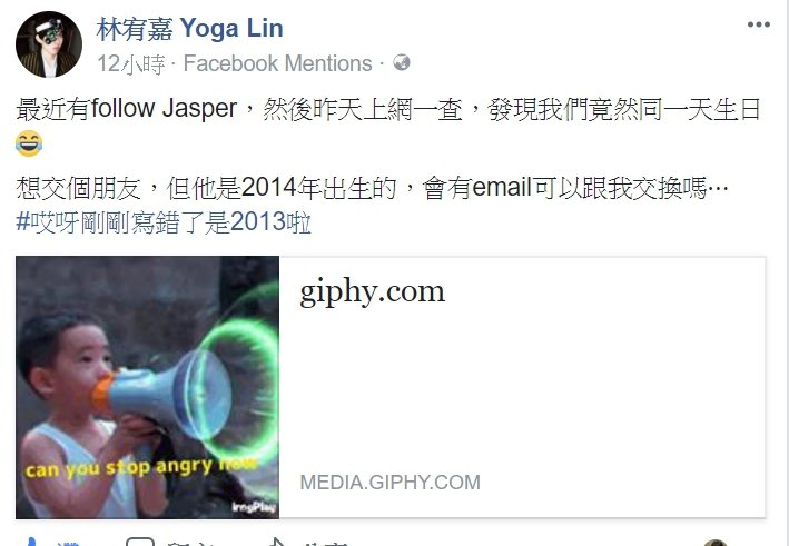林宥嘉表示想跟 Jasper交朋友。圖/摘自臉書