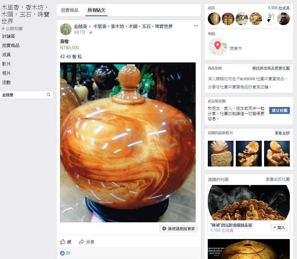詐欺集團在臉書社團拍賣古物、木頭等物品,在網路盜圖取信被害人。記者劉星君/翻攝