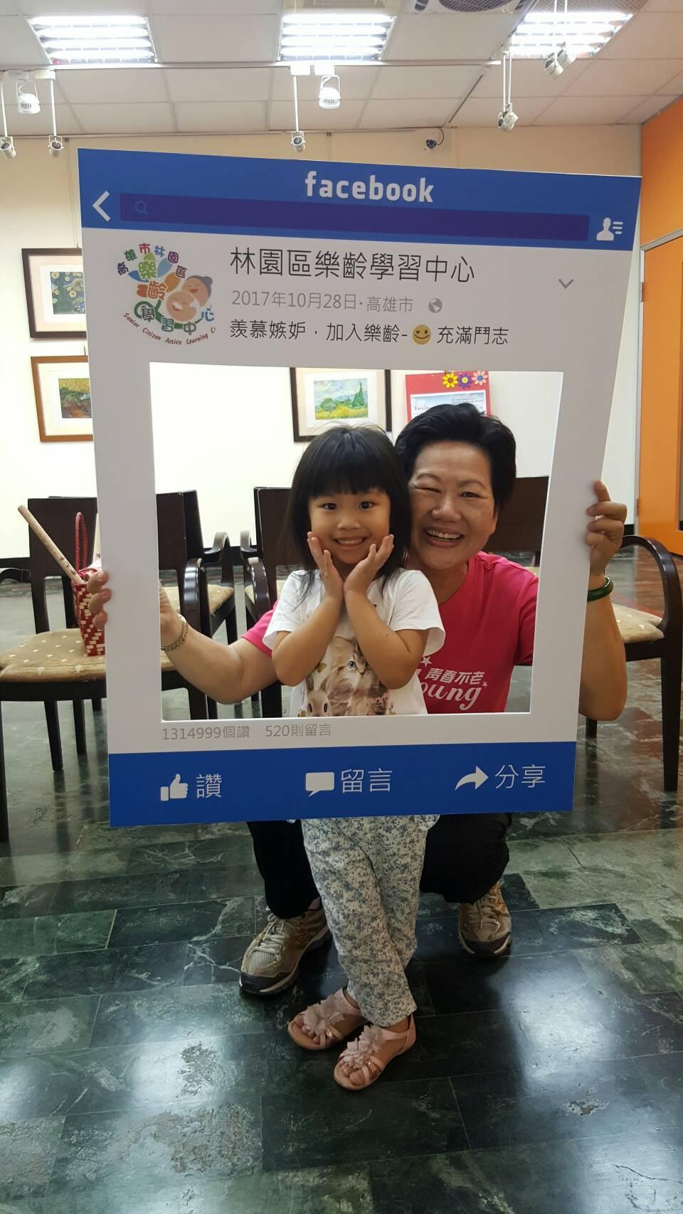 現場也規劃「祖孫打卡」拍照抽獎,增進祖孫間情感。記者劉星君/翻攝