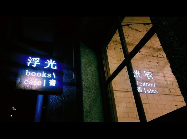 在夜裡散發光亮的浮光招牌,是店主陳正菁為了省錢而自己設計的。圖/記者江佩君攝影