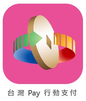 為順應潮流並因應卡友要求,台灣行動支付的「twallet+」APP,將正式更名為...