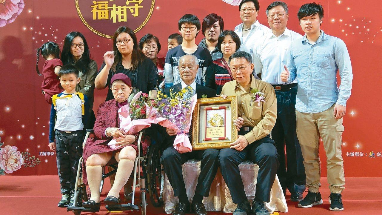 柯文哲(前右)祝賀金婚夫妻。圖為婚齡最高的夫妻鄭添福和鄭劉腰。 記者楊正海/攝影