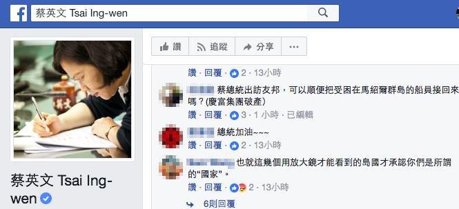 慶富集團遠洋漁船船員家屬在總統臉書留言,請出訪友邦的蔡總統,可以順便把受困船員接...