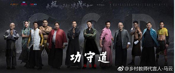 馬雲在新浪微博上透露,自己將是電影「功夫道」的主演演員。 (新浪微博)