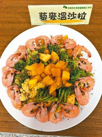 藜麥溫沙拉(2人分)