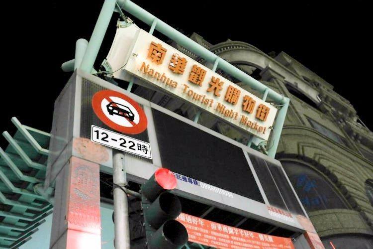 俗稱「新興市場」的南華觀光購物街,是許多老一輩高雄人的共同記憶。(圖片來源/高雄...
