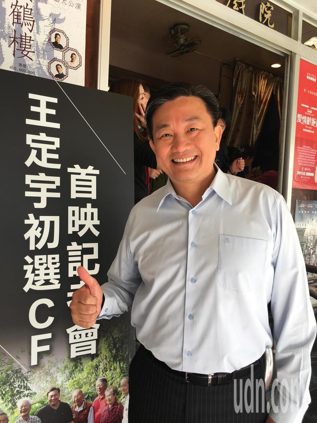 民進黨立委王定宇今天在全美戲院發表首支參選台南市長CF。記者吳淑玲/攝影