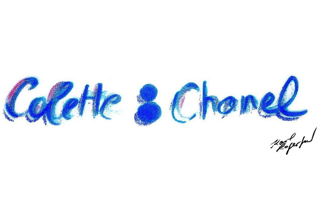 今年12月20日即將結束營業的法國知名選品概念店Colette,攜手香奈兒推出聯...