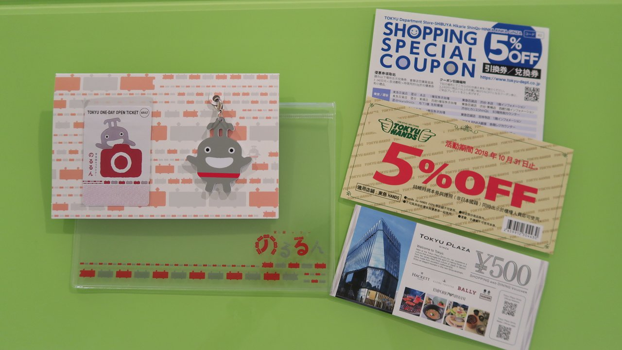 東急鐵道和一卡通合作首發東急鐵道一日票套組。圖/一卡通公司提供