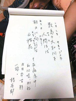 楊南郡先生病中常常書寫、朗讀少年時代背過的日文詩句。 孫大川圖片提供