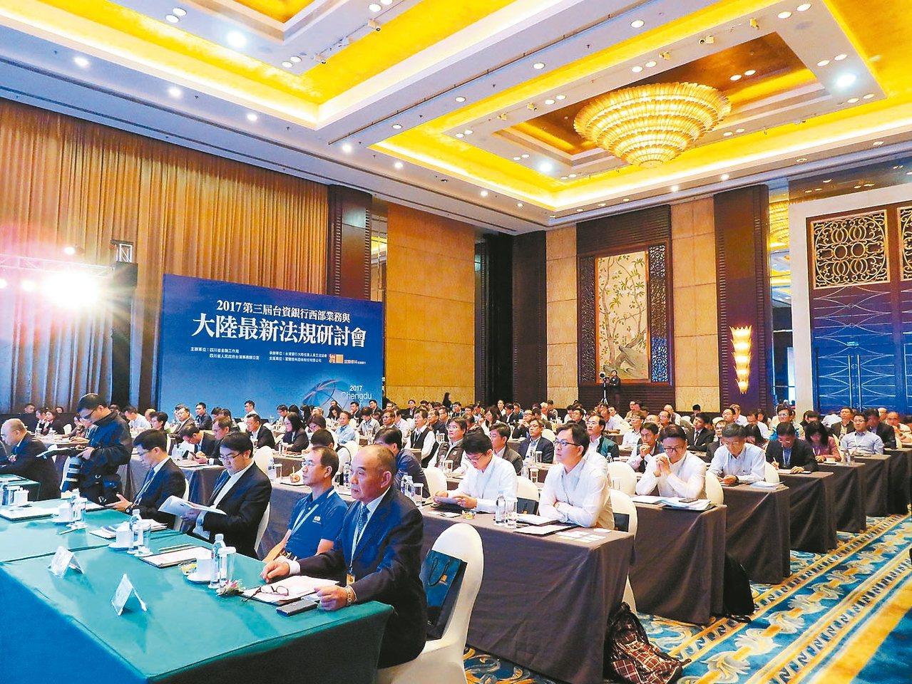 2017第三屆台資銀行西部業務與大陸最新法規研討會27日在四川成都舉行。 特派記...