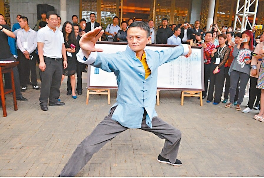 阿里巴巴董事局主席馬雲不僅日常堅持練習打拳,也曾在公開場合表演太極拳,分享太極文...