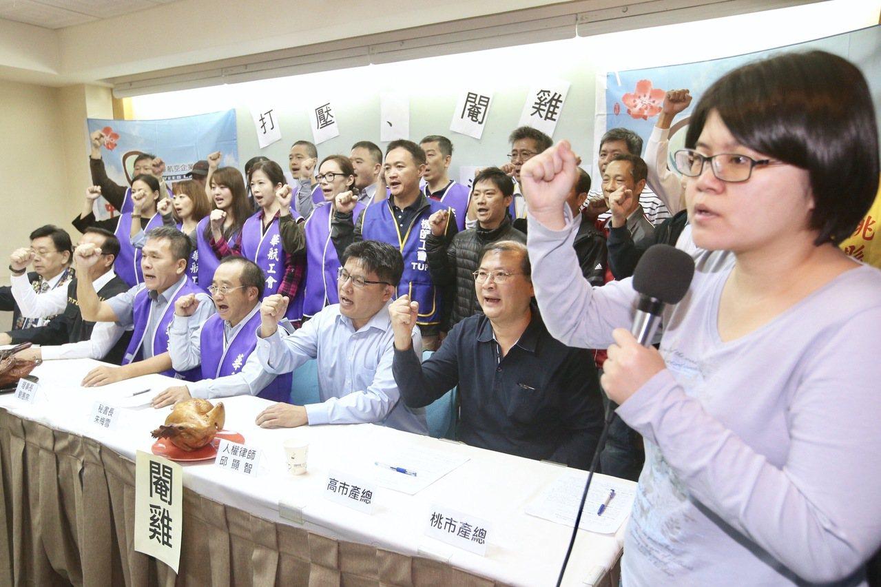 華航企業工會曾召開記者會,批評華航24小時監控工會幹部的臉書發言,甚至還藉故解僱...