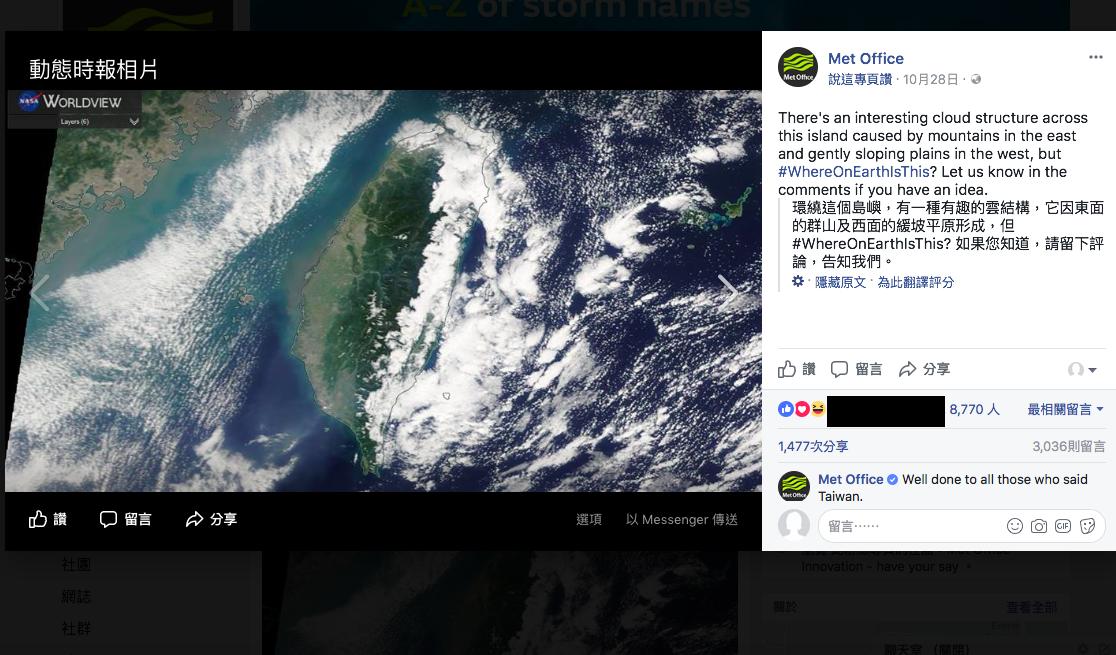 英國氣象局28日貼出衛星雲圖,要網友猜猜這裡是哪裡。圖擷自臉書