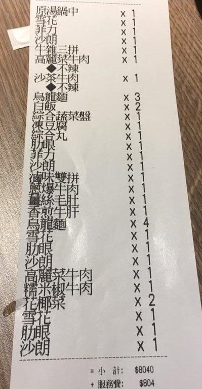 喊出0.1折的客人以88元結帳。取自臉書