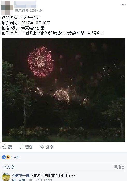台東焰火攝影活動。 圖/翻攝自「璀璨台東!國慶焰火照片募集」活動臉書