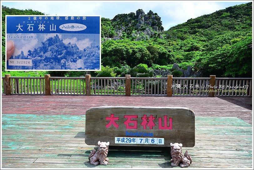 ↑持票通過精氣小屋,先到這個展望台,可以先和大石林山拍照紀念。