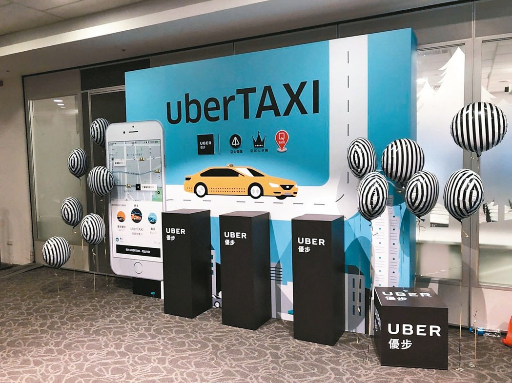 Uber宣布與亞太衛星車隊、皇冠大車隊、Q Taxi 攜手合作,在台北市啟動ub...