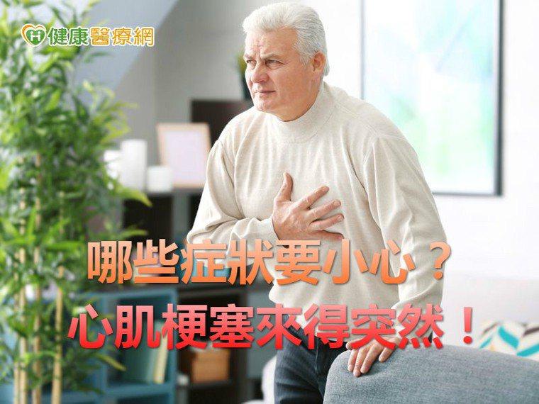 心肌梗塞來得突然! 哪些症狀要小心?
