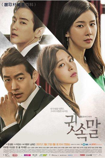 韓劇《悄悄話》。