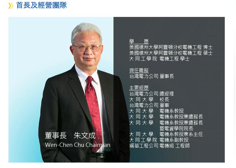台電董事長朱文成 圖片來源:台電網站