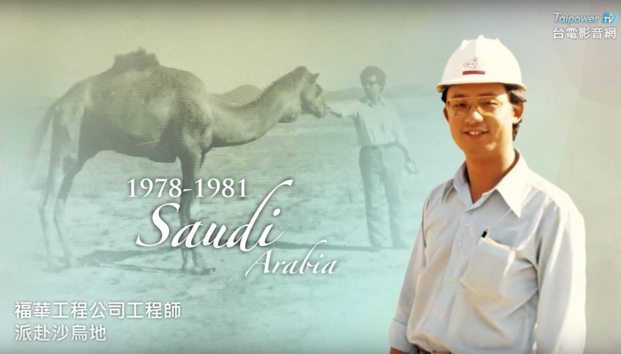 年輕時在沙烏地工作的朱文成 圖片來源:截自台電歡送會影片