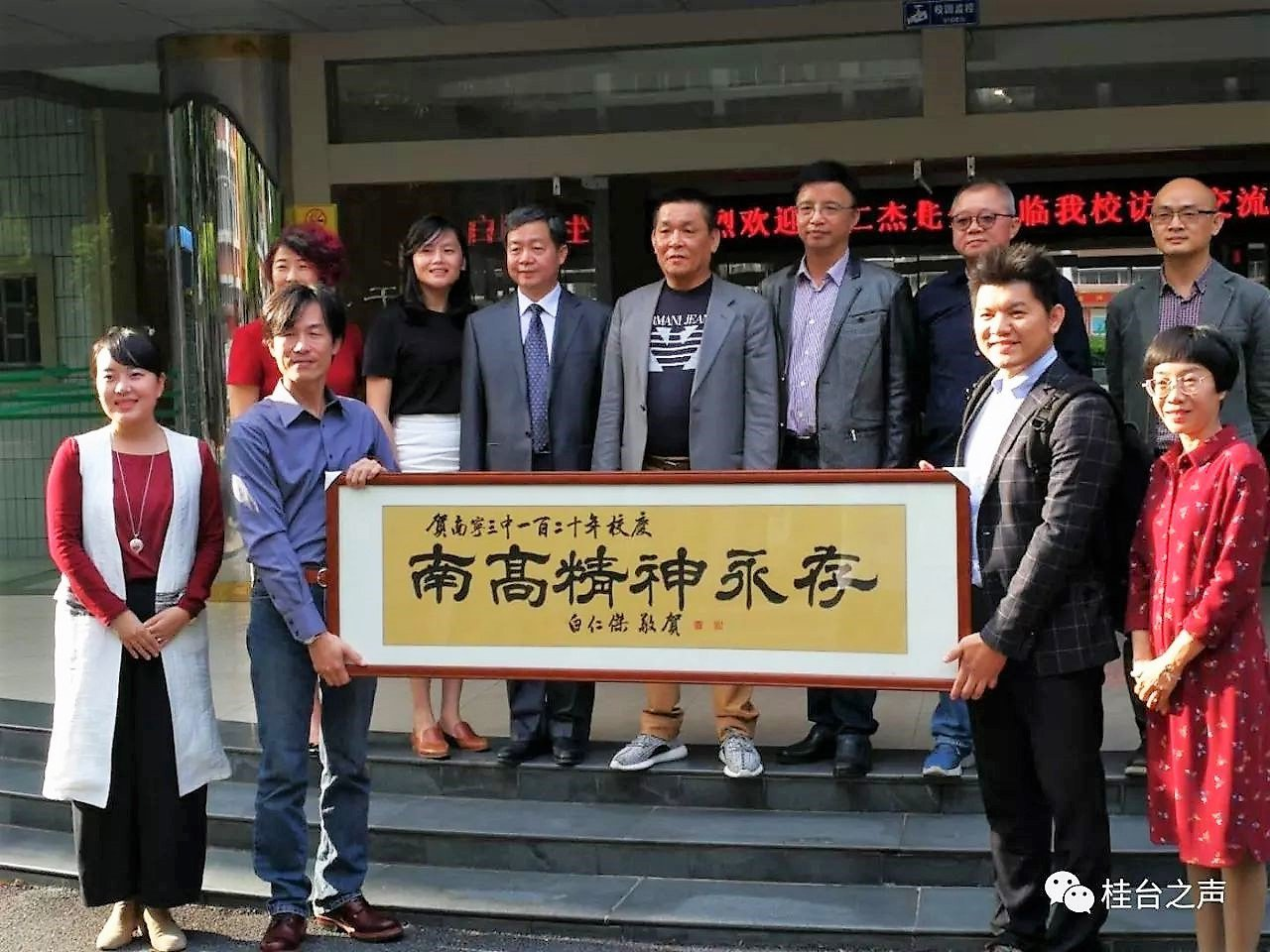 南寧台協副會長林大為(右二)等人共同參加捐贈儀式。桂台之聲/提供