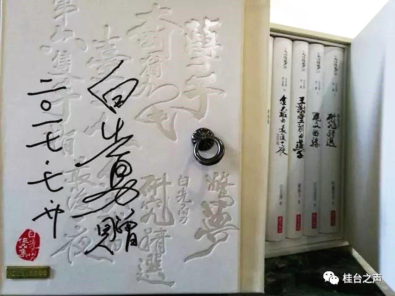 捐贈給南寧三中的白先勇簽名的作品集。 桂台之聲/提供