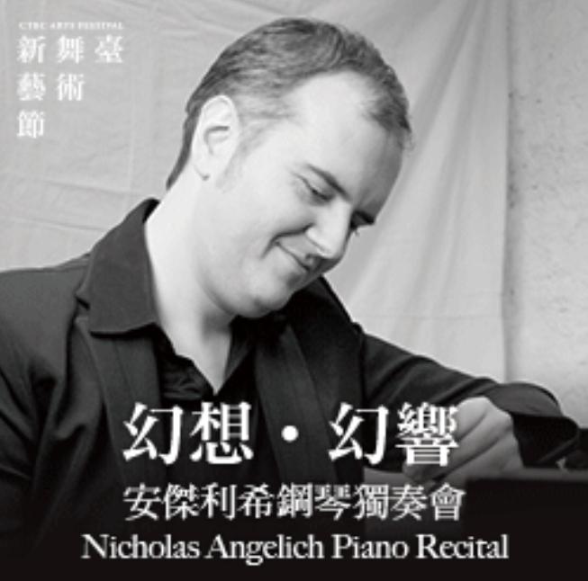 國際樂壇新生代鋼琴翹楚尼可拉斯.安傑利希,今年首度受邀來台,將演奏巴哈、貝多芬、...
