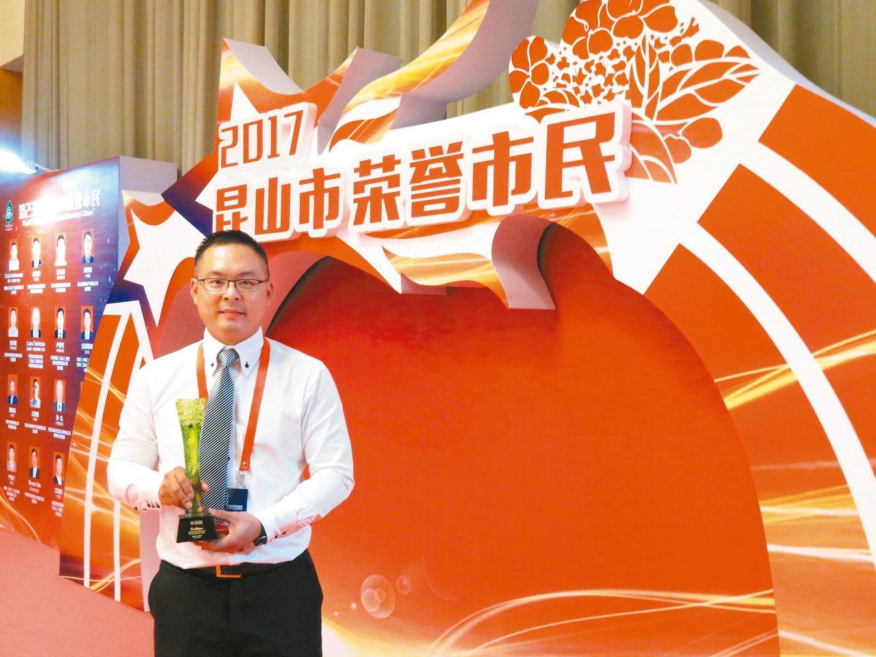 獲頒昆山市榮譽市民的昆山磚咖餐飲管理有限公司總經理林易翰。 特派記者林則宏/攝影