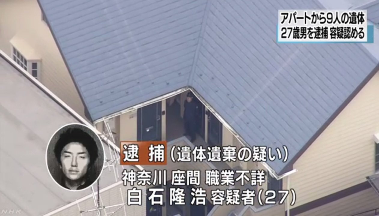 日本警方追查東京都八王子市一名23歲女性失蹤案,在神奈川縣座間市内27歲男子白石...