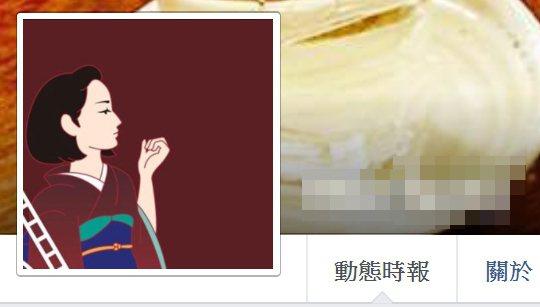 店裡的招牌清酒瓶上,以Moe為基底畫出仕女商標,而這商標,也成了她的臉書大頭貼照...