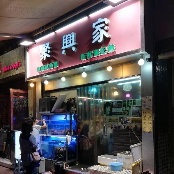 粵菜小店聚興家登米芝蓮人手不足停午市。