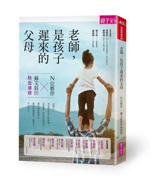 《老師,是孩子遲來的父母》 圖/親子天下出版