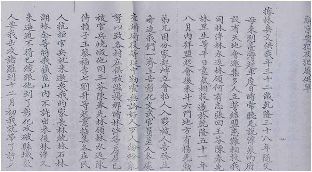 林爽文供詞筆錄。翻拍自中國第一歷史檔案館編纂《天地會(第四冊)》。 圖/民俗亂彈