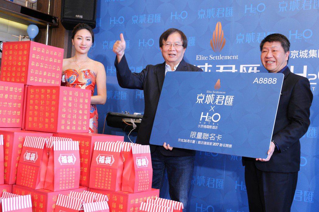 京城首推結合住宅與飯店的聯名紀念卡。 攝影/張世雅