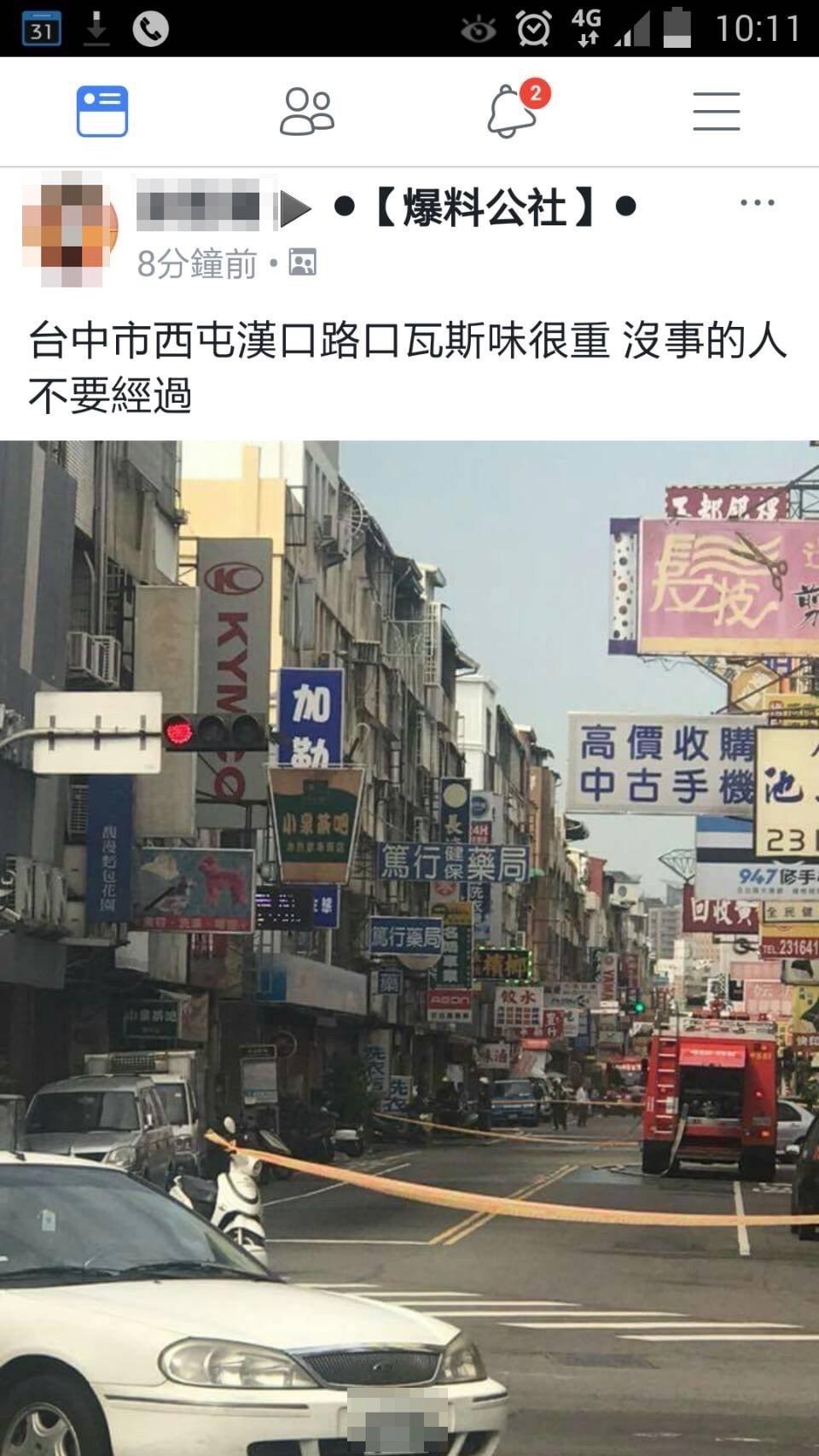 台中市西屯區今早傳出瓦斯外洩意外,疑似住戶施工不慎釀禍。圖/摘自臉書
