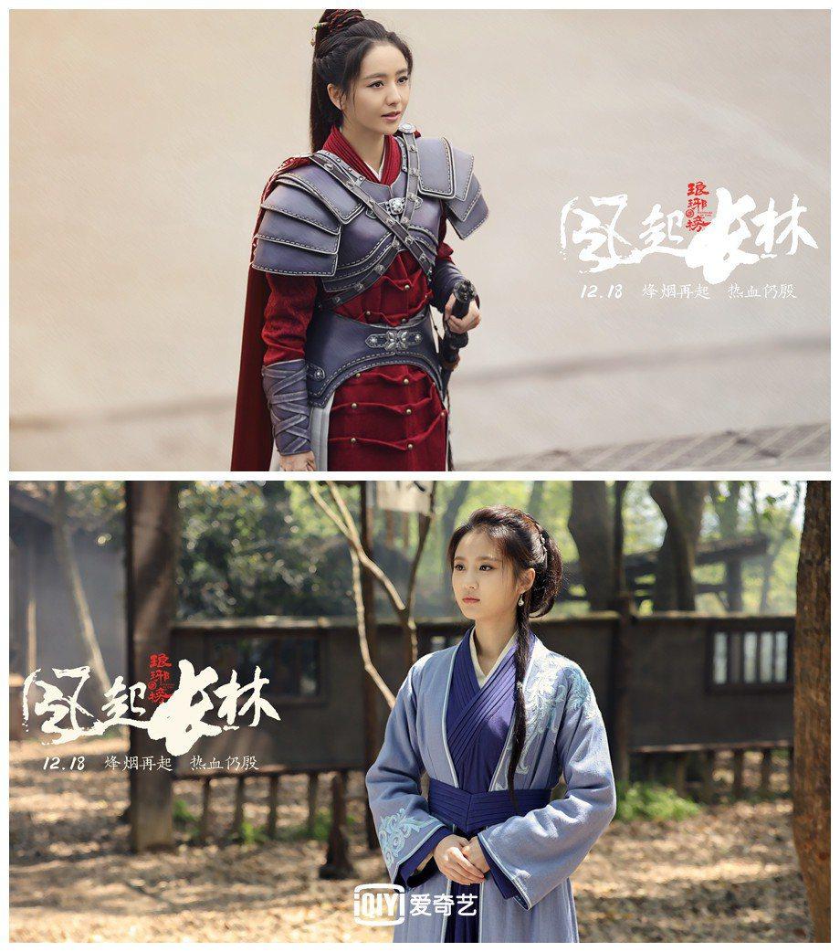 佟麗婭(上)與張慧雯演出「琅琊榜之風起長林」。圖/愛奇藝台灣站提供