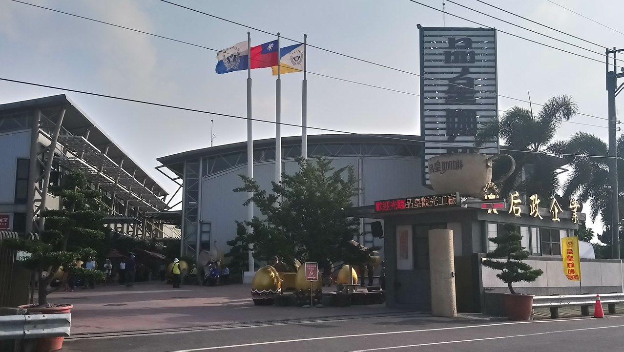 位於太保市的品皇咖啡觀光工廠佔地廣闊。記者卜敏正/攝影