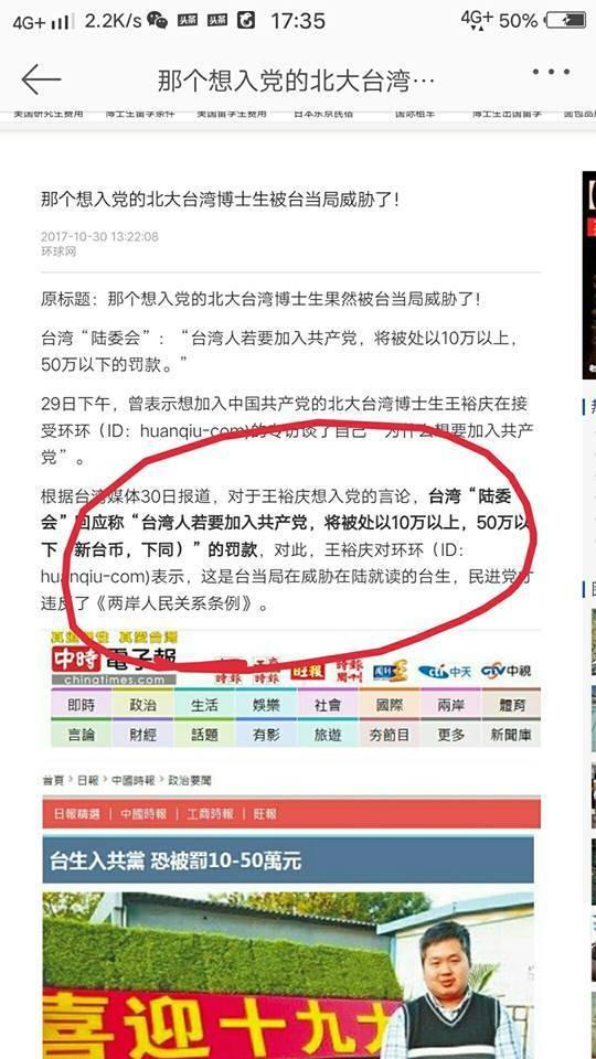 劉樂妍張貼陸委會要對擬加入中共台生王裕慶開罰的報導,驚呼好害怕 !