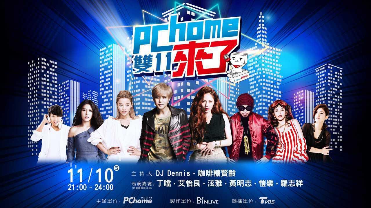 PChome24h購物歡慶11周年,斥資千萬打造「雙11 PChome來了-巨星...