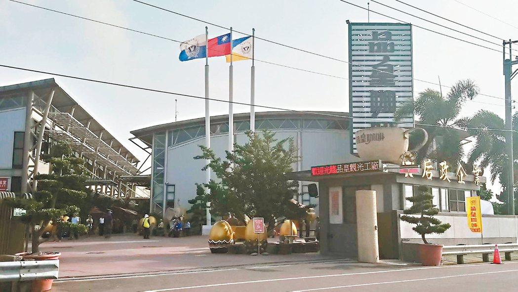 太保市的品皇咖啡觀光工廠占地廣闊,是許多旅遊指南、部落客必遊景點。 記者卜敏正/攝影